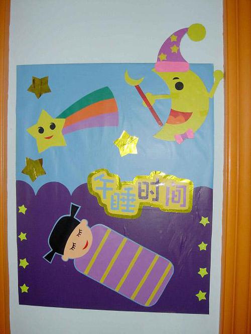 幼儿午睡墙布置图片